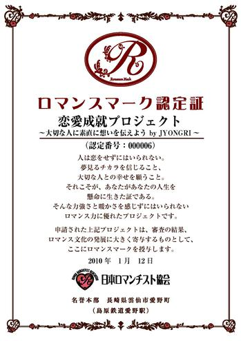 R_nintei006.jpg