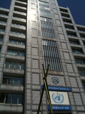 国連大学.JPG