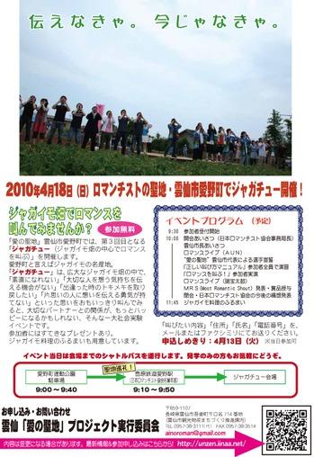 jyagachu2010-web02.jpg