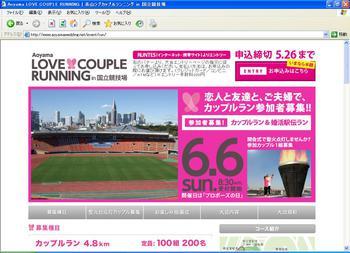 loveカップルランニング.JPG