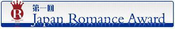 romancedaylogologo2.JPG