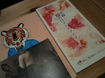 teshimaromance003.jpg
