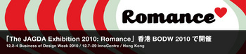 bodw_romance.jpg