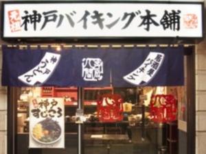 神戸バイキング.jpg