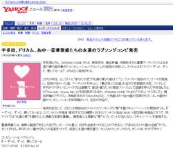 YAHOO!ニュース(2009/02/28)