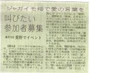 長崎新聞(2008/05/29)