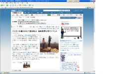 MSN 「産経ニュース」(2008/06/19)