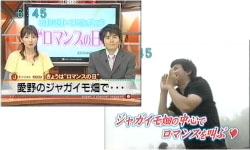 NCC長崎文化放送 「スーパーJチャンネルながさき」(2008/06/19)