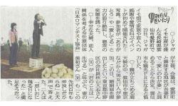 秋田魁新報(2008/06/20)