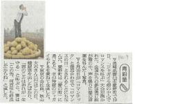 朝日新聞(2008/06/20)