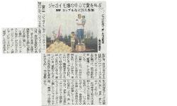 長崎新聞(2008/06/20)