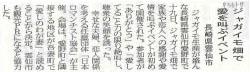 南海日日新聞(2008/06/20)