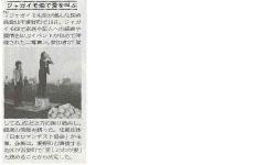 静岡新聞(2008/06/20)