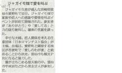 山梨日日新聞(2008/06/20)