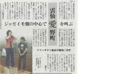 読売新聞(2008/06/20)