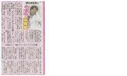 夕刊フジ(2008/06/20)