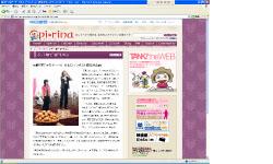 中日新聞Webサイト 「Opirina」(2008/07/02)