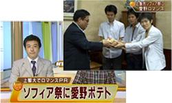 KTNテレビ長崎「KTNスーパーニュース」(2008/09/16)