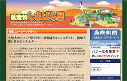 萬産物しまばら屋(2008/09/18)