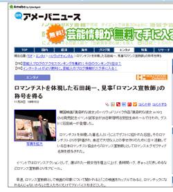 アメーバニュース(2008/11/28)