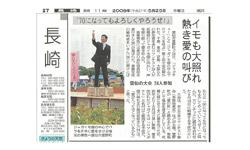 朝日新聞(2009/05/25)