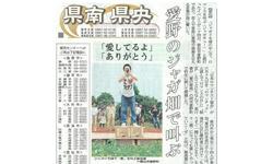 長崎新聞(2009/05/25)