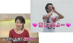 NHK(全国)『お元気ですか 日本列島』(2009/05/25)