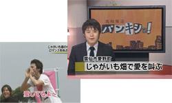 日本テレビ『真相報道バンキシャ!』(2009/05/25)