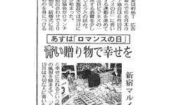 日経新聞(2009/06/20)