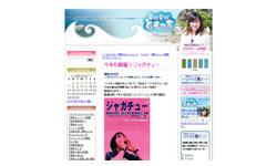 長崎県庁公式ブログ「GO! GO! ともっち」(2009/06/19)