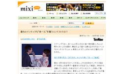 mixi(2009/06/19)
