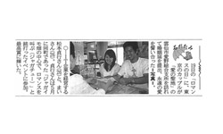 長崎新聞(2009/06/20)