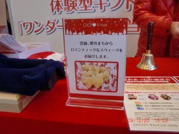 丸井渋谷店.JPG