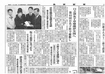 20100123島原新聞001.jpg