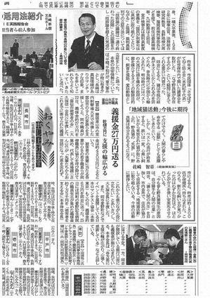 20100123長崎新聞001.JPG