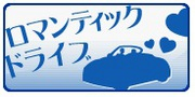 romanticdriverbanner001.jpgのサムネール画像