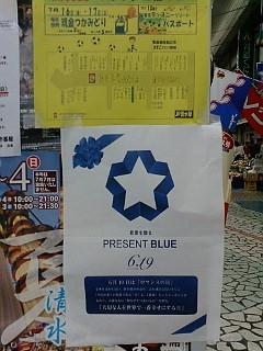 shimizu20100613002.jpg