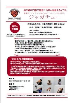 イベント参加の募集案内.jpg