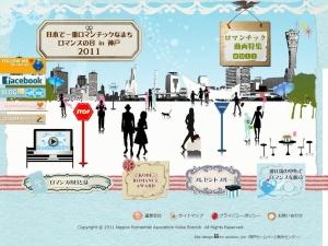ロマンスの日in神戸2011 - 日本ロマンチスト協会 神戸支部.jpg