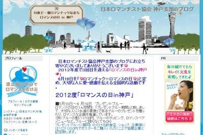神戸ブログ.jpg