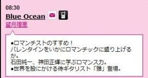 TokyoFM番組.jpg
