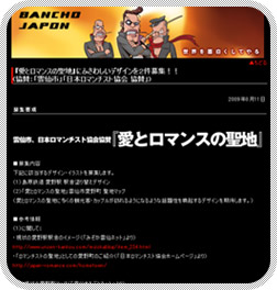 BANCHO JAPONにて、デザインを募集を開始!