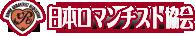 日本ロマンチスト協会