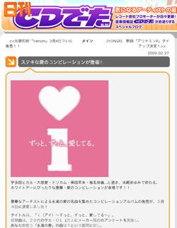 日刊CDでーた(2009/02/27)