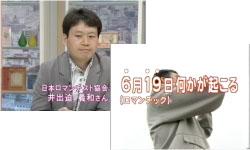 KTNテレビ長崎 「できたてGopan」(2008/05/01)