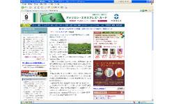時事通信(2008/06/06)