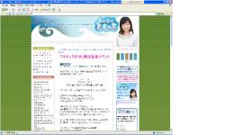 長崎県庁公式ブログ 「GO!GO!ともっち」(2008/06/19)