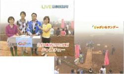 KTNテレビ長崎「できたてGopan」(2008/06/19)