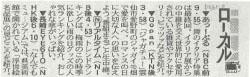 長崎新聞(2008/06/19)