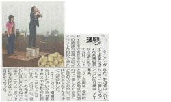 北陸中日新聞(2008/06/20)